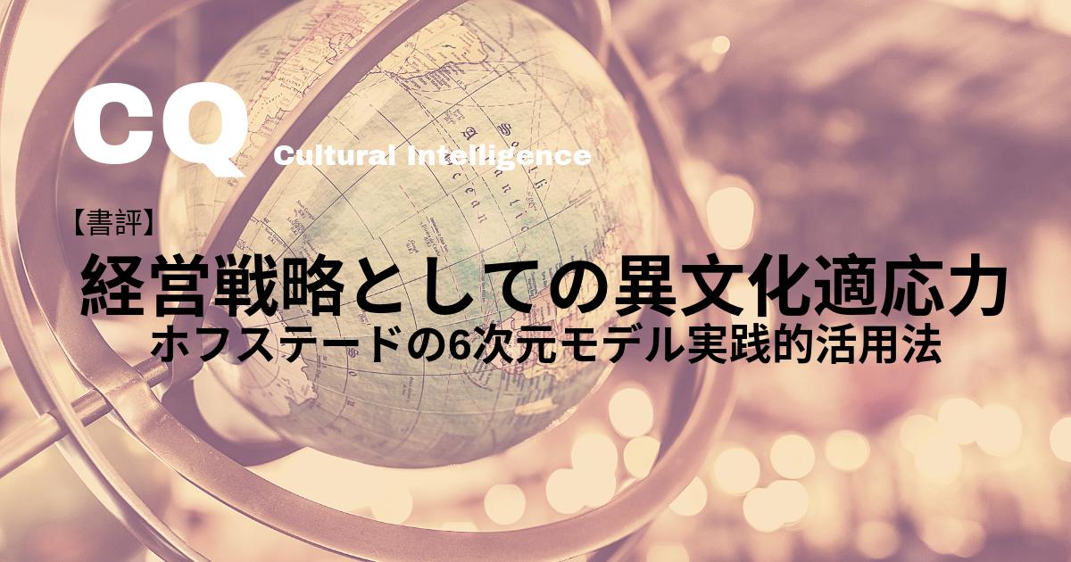 CQ経営戦略としての異文化適応力